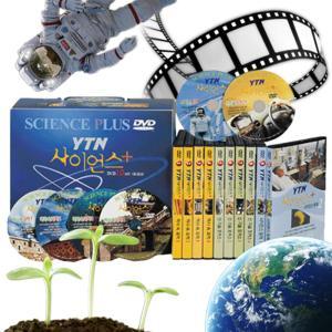 YTN 사이언스+과학전집DVD (+책50권)