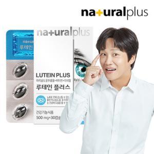 내츄럴플러스 루테인 플러스 30캡슐 1박스