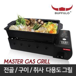 버팔로 마스터 가스그릴/만능그릴/BBQ그릴 풀세트