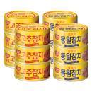 [동원] 동원참치 라이트 스탠다드85g*6캔+고추참치85g*6캔