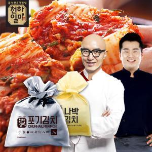 천하일미 홍석천이원일 쉐프의 김치 포기3kg+열무1kg