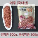 고소한 국내산땅콩 여주땅콩 생땅콩300g/볶음땅콩300g
