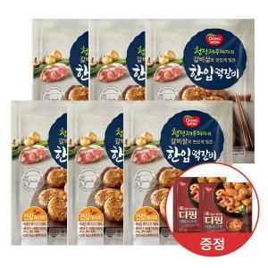 [동원] 한입떡갈비285x6봉+[사은품] 치즈디퍼즈 솔로 피자맛 35g*5