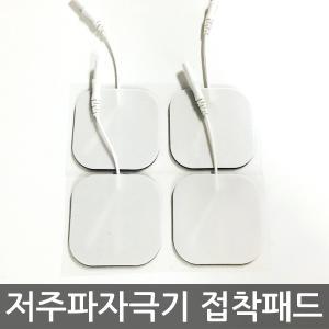 [유닉스] 저주파 자극기 접착 패드 4매 리필용(UPM-431~016)