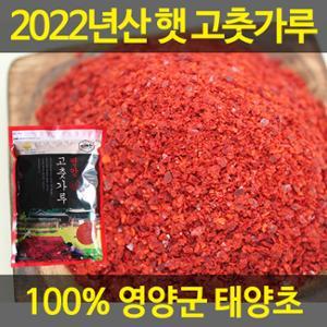 경북 영양 태양초 고춧가루/고추가루 1kg