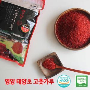 경북 영양 태양초 고춧가루/고추가루 500g