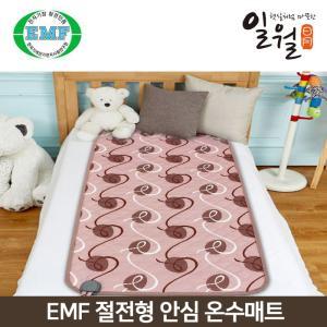 일월 플러스 절전 온수매트/전기장판