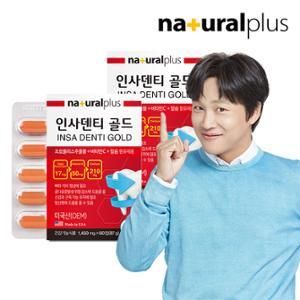 [내츄럴플러스] 인사덴티 골드 (튼튼한 치아와 뼈 건강, 60정) - 2박스(총4개월분)