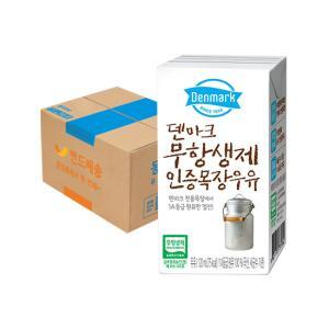 [덴마크] 무항생제 인증목장우유 120mlx48입 / 멸균우유
