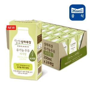 상하목장 저지방 우유 200ml*24팩/유기농/멸균우유+마스크증정