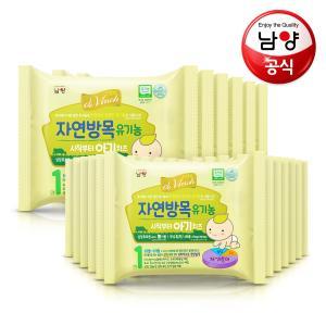 남양 드빈치 유기농 아기치즈 1단계_60매+증정36매(총96매)