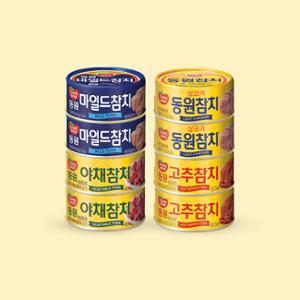 [동원] 버라이어티 참치기획100g*16캔 (라이트4+마일드4+고추4+야채4)