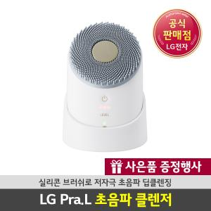 [LG전자]LG프라엘 초음파클렌저 BCK1 피부관리기