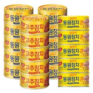 동원참치 85g * 20캔 ( 라이트참치 10 + 고추참치 5개 + 콘참치 5개 )