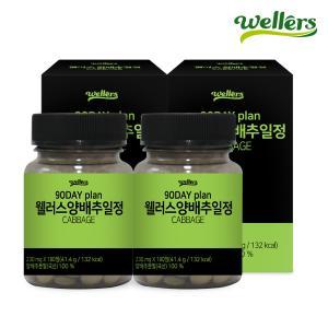 [웰러스] 양배추 일정 180정*2병 / 6개월분