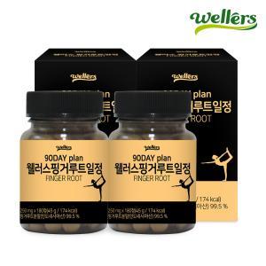 [웰러스] 핑거루트 일정 180정 / 2병