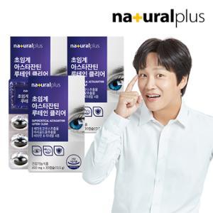 내츄럴플러스 루테인 아스타잔틴 클리어 헤마토코쿠스 30캡슐 3박스/3개월분