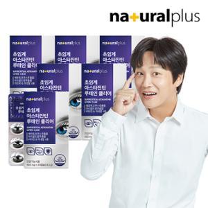 내츄럴플러스 루테인 아스타잔틴 클리어 헤마토코쿠스 30캡슐 6박스/6개월분