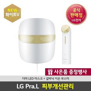 [공식판매점] LG프라엘 화이트V 개선관리세트 갈바닉이온+더마LED마스크 실속형