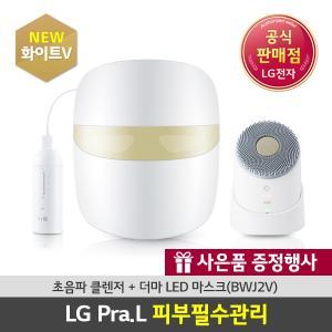 [공식판매점] LG프라엘 화이트V 필수관리세트 초음파클렌저+더마LED마스크 (실속형) BCK1+BWJ2V