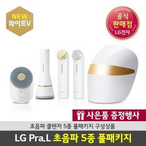 [공식판매점] LG프라엘 화이트V 초음파5종 5SET 풀패키지 실속형