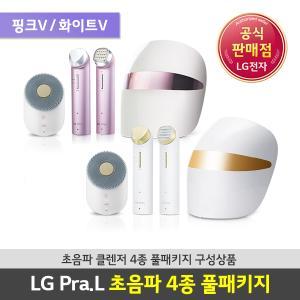 [공식판매점] LG프라엘 화이트V 초음파4종 4SET 풀패키지 실속형