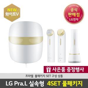 [공식판매점] LG프라엘 화이트V 4SET 풀패키지 실속형 PRAL2V