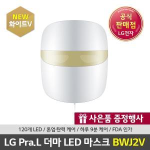[공식판매점] LG프라엘 화이트V 더마LED마스크 실속형 BWJ2V