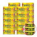 동원참치 콘 85g*20캔 + 리챔 120g * 3캔 증정 (리챔 유통기한 : 2019.11.29)