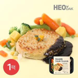 [허닭] 영양단호박 닭가슴살 스테이크 & 흑임자소스