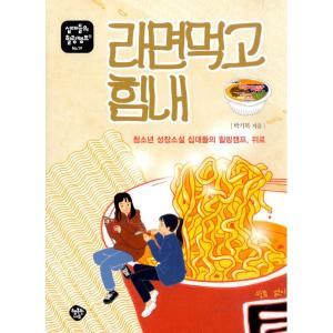 라면 먹고 힘내 : 청소년 성장소설 십대들의 힐링캠프, 위로