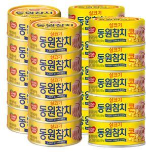 [동원]동원 참치 85G*10 캔 + 동원참치 콘 85g*10캔