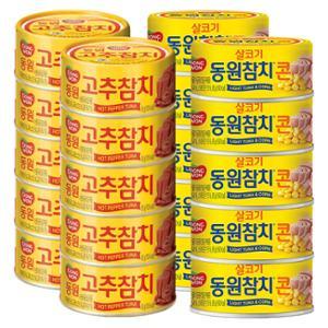 [동원]고추 참치 85G*10 캔 + 동원참치 콘 85g*10캔