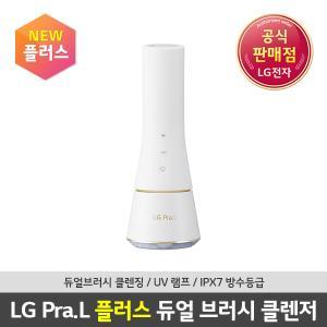 [공식판매점] LG프라엘 플러스 듀얼브러시클렌저 화이트골드 BCL1