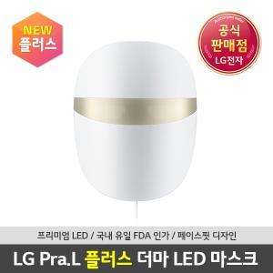 [공식판매점] LG프라엘 플러스 더마LED마스크 화이트골드 BWL1