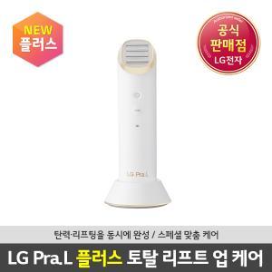 [공식판매점] LG프라엘 플러스 토탈리프트업케어 화이트골드 BLL1