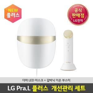 [공식판매점] LG프라엘 플러스 개선관리세트 (마스크+갈바닉) 화이트골드
