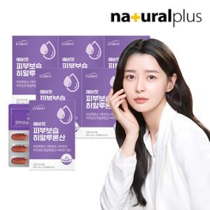내츄럴플러스 에버핏 스킨촉촉 히알루론산 30캡슐 6박스/6개월분