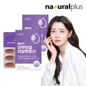 내츄럴플러스 에버핏 스킨촉촉 히알루론산 30캡슐 2박스/2개월분