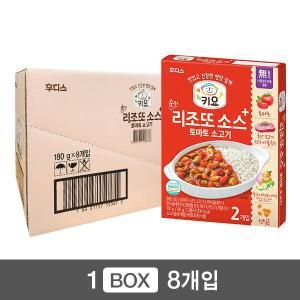 키요 순한 리조또 소스 토마토 소고기 180g×8개 / 1box
