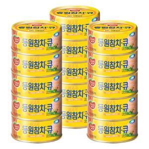[동원] 동원참치큐 165g x 15캔 (유통기한 2021년 7월 ~/인당 2세트 주문한정)