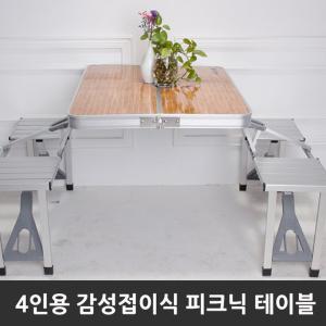 4인용 감성접이식 피크닉 테이블
