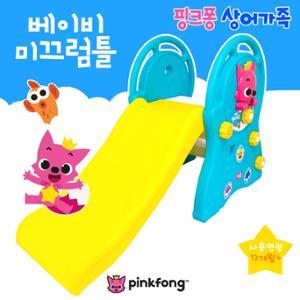 (금보) 핑크퐁 베이비 미끄럼틀