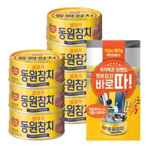 [동원] 라이트스탠다드 150g*7캔+ 135G*3캔 + 쿡담케이스(행운참치 즉석복권포함)