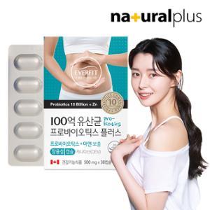 내츄럴플러스 에버핏 100억 유산균 프로바이오틱스 30캡슐 1박스