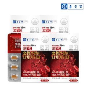종근당 혈행건강엔 나토키나제 60정 2세트/4개월분