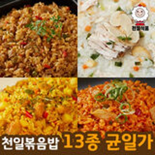 천일볶음밥 13종 균일가 선택/김치/새우/치킨/갈비/삼계죽