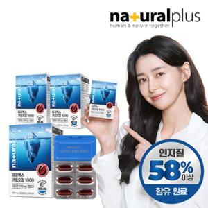 프로맥스 크릴오일 1000(인지질58%원료) 3박스/3개월