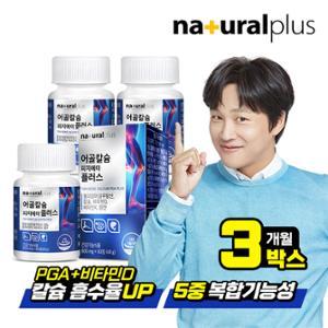 내츄럴플러스 어골칼슘 폴리감마글루탐산 3병/3개월분