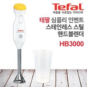 [테팔] 심플리 인벤트 스테인레스 스틸 핸드블렌더 HB3000